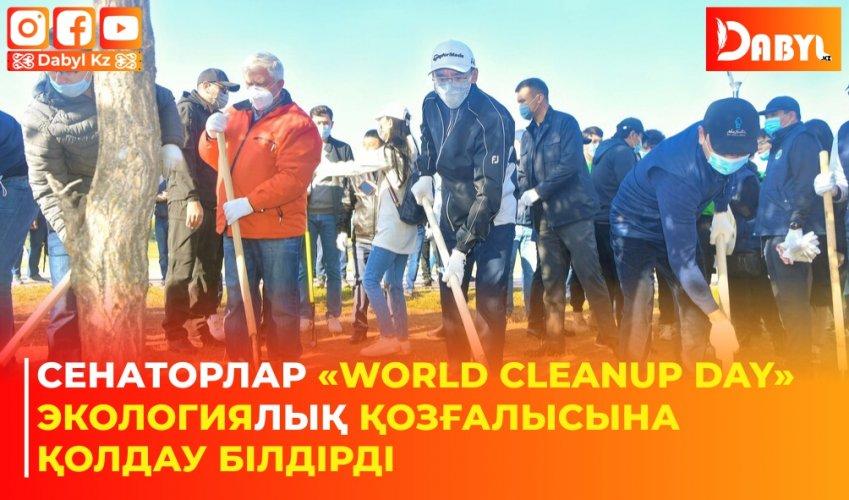 Сенаторлар «World cleanup day» экологиялық қозғалысына қолдау білдірді