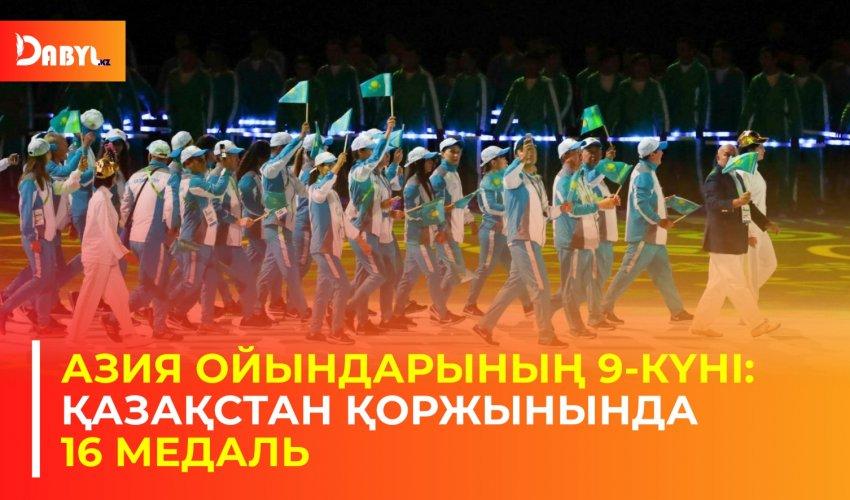 Азия ойындарының 9-күні: Қазақстан қоржынында 16 медаль