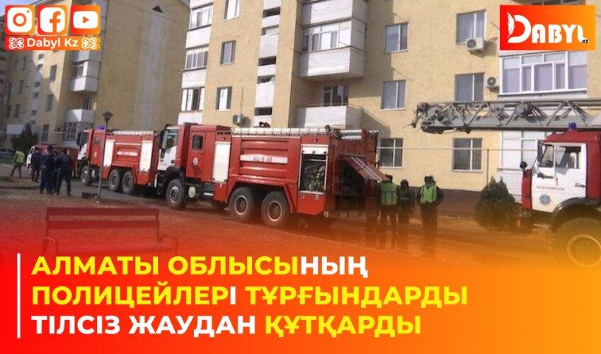 Алматы облысының полицейлері тұрғындарды тілсіз жаудан құтқарды