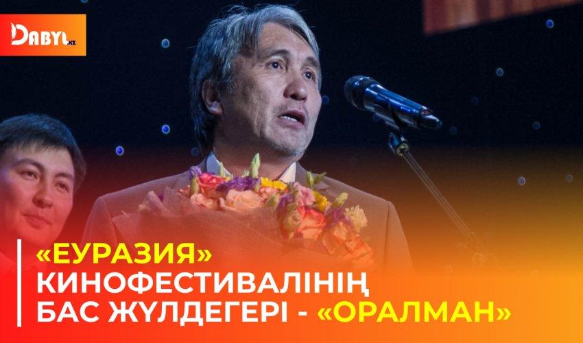 «Еуразия» кинофестивалінің бас жүлдегері - «Оралман»