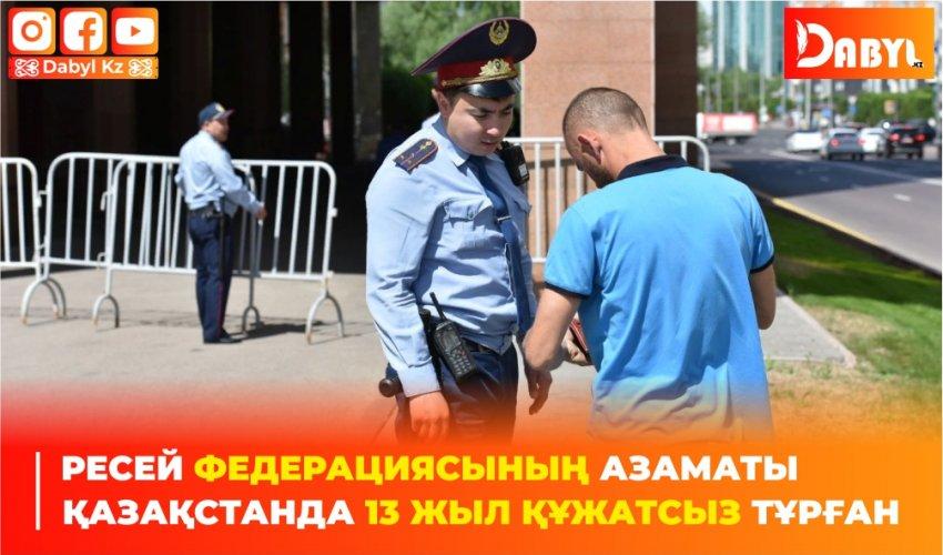 Ресей Федерациясының азаматы Қазақстанда 13 жыл құжатсыз тұрған