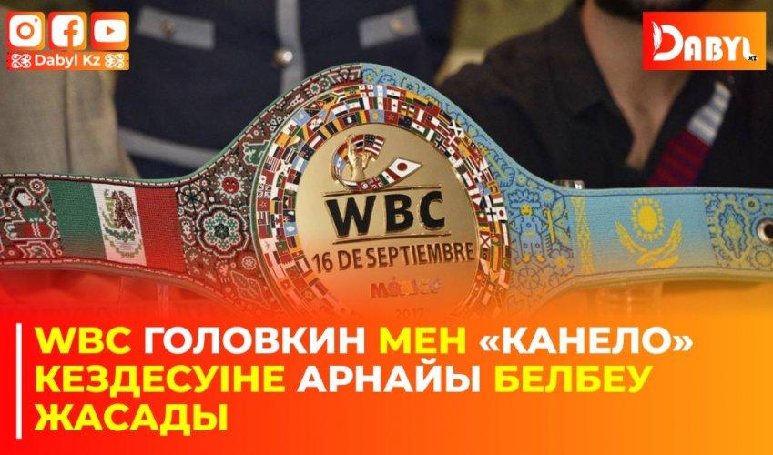 WBC Головкин мен «Канело» кездесуіне арнайы белбеу жасады