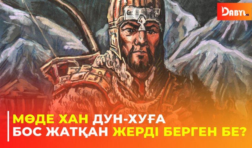 Мөде хан Дун-Хуға бос жатқан жерді берген бе?