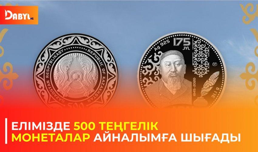 Елімізде 500 теңгелік монеталар айналымға шығады
