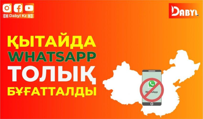 Қытайда WhatsApp толық бұғатталды