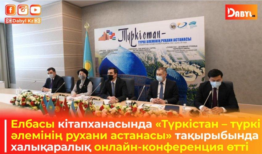 Елбасы кітапханасында «Түркістан – түркі әлемінің рухани астанасы» тақырыбында халықаралық онлайн-конференция өтті