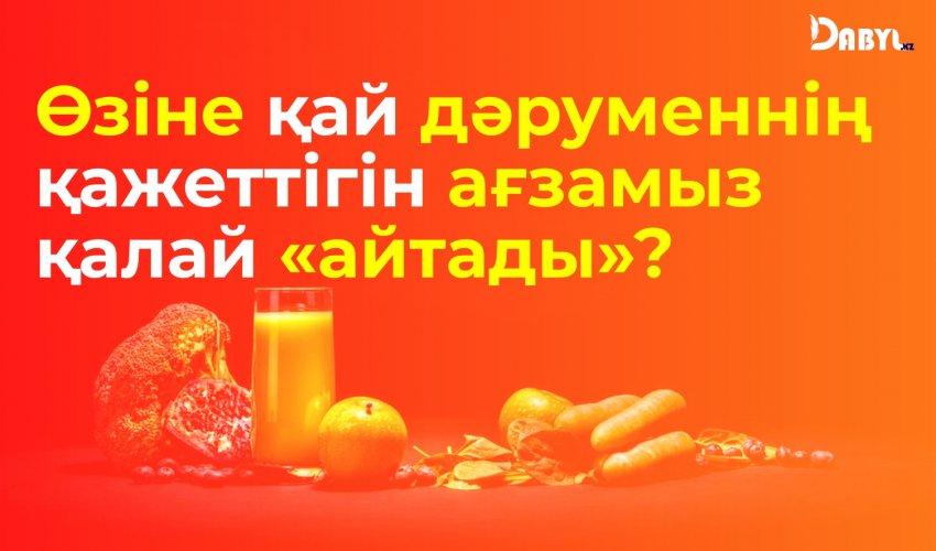 Өзіне қай дәруменнің қажеттігін ағзамыз қалай «айтады»?