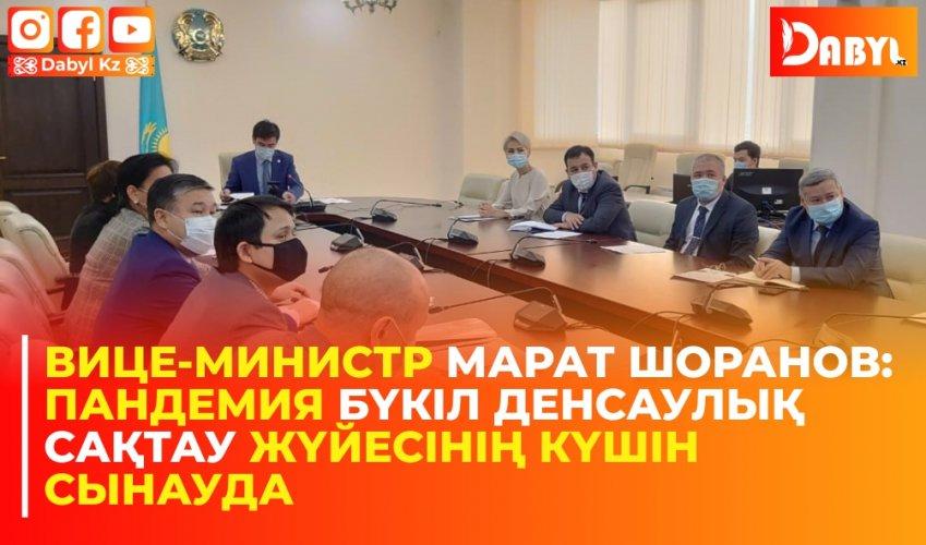 Вице-министр Марат Шоранов: Пандемия бүкіл денсаулық сақтау жүйесінің күшін сынауда