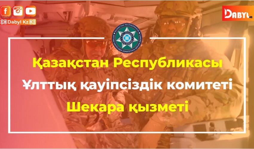 Қазақстан Республикасы Ұлттық қауіпсіздік комитеті Шекара қызметі