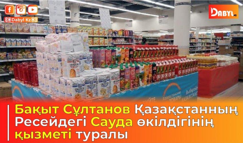 Бақыт Сұлтанов Қазақстанның Ресейдегі Сауда өкілдігінің қызметі туралы